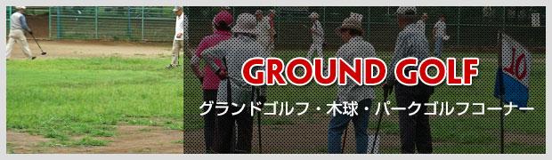 グランドゴルフ・木球・パークゴルフコーナー