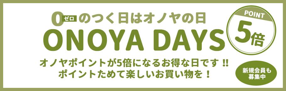0のつく日はオノヤの日 ONOYA DAYS