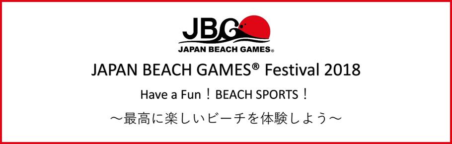 JAPAN BEACH GAMES® Festival 2018