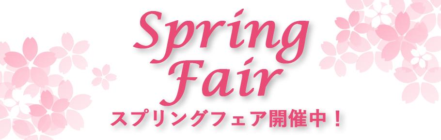 SpringFair スプリングフェア開催