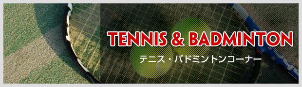 テニス&バドミントン