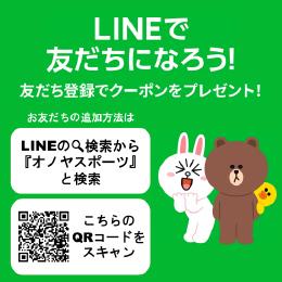 LINE@配信中
